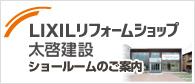 LIXILリフォームショップ太啓建設