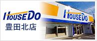 HouseDo豊田北店