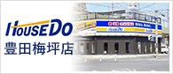 HouseDo豊田梅坪店